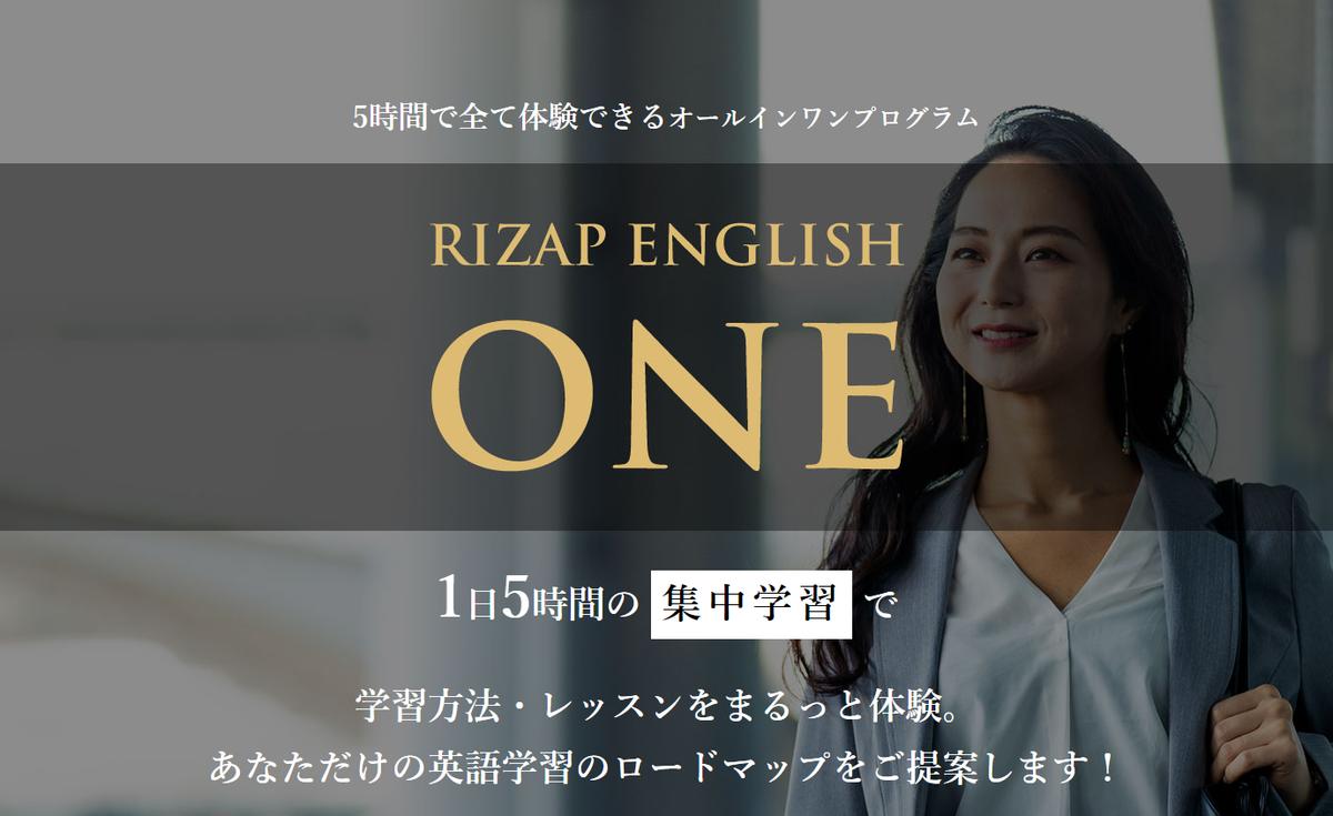 RIZAP ENGLISHが5時間の超短期集中プログラムをスタート