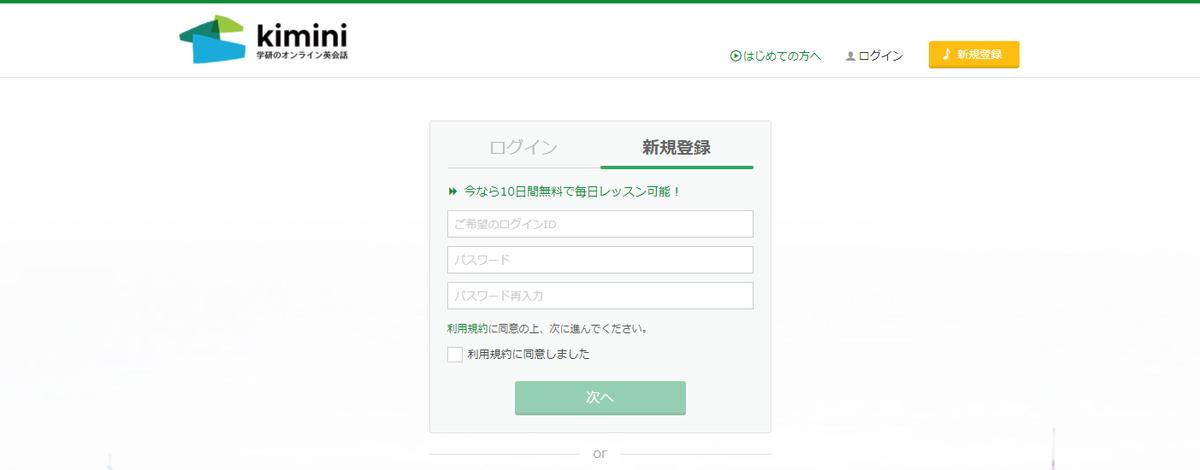kimini英会話新規登録ページ