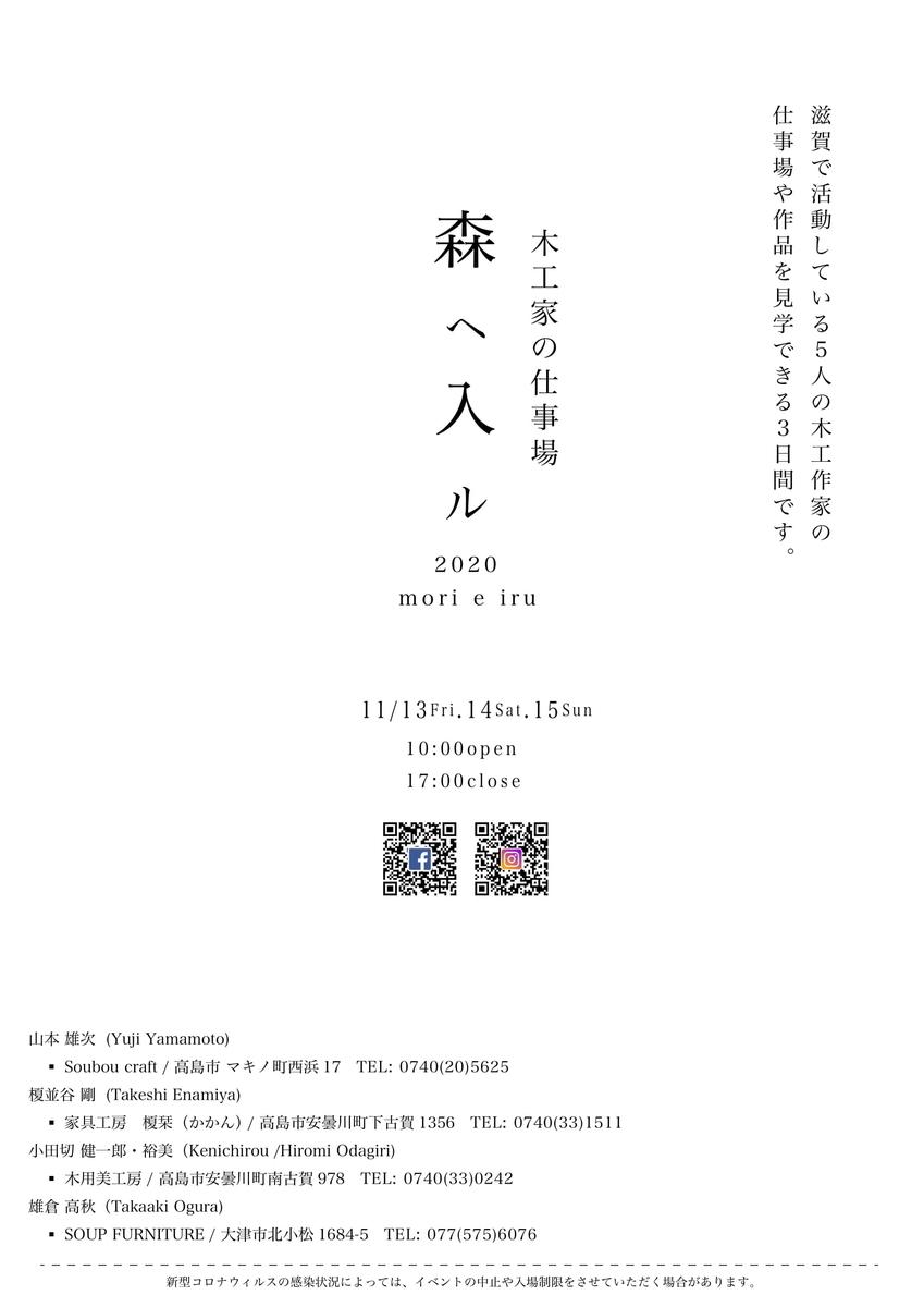 f:id:hmokuyobi:20201025141432j:plain