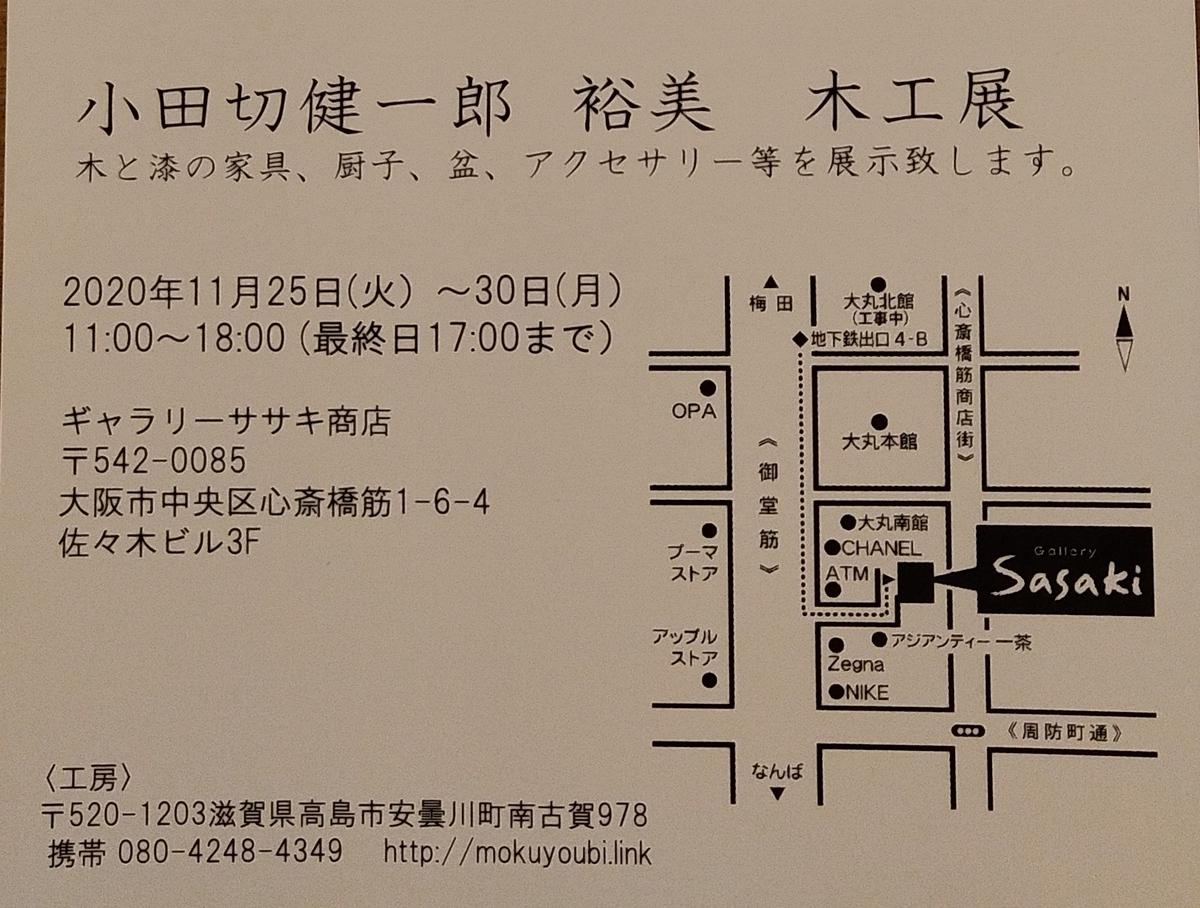 f:id:hmokuyobi:20201121163010j:plain