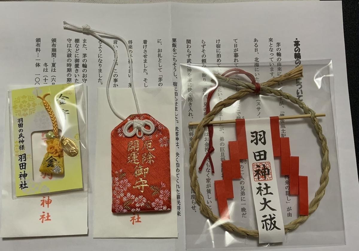 f:id:hnatsuko:20201222172010j:plain
