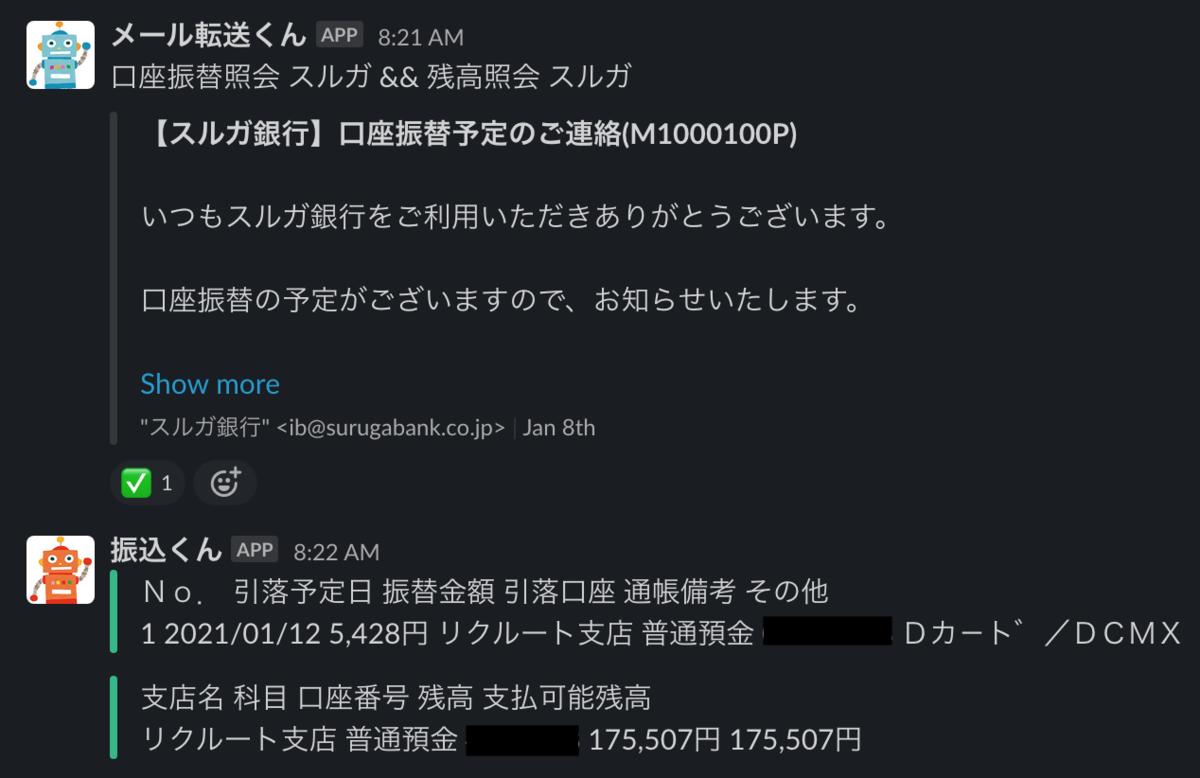 f:id:hnw:20210117185029p:plain