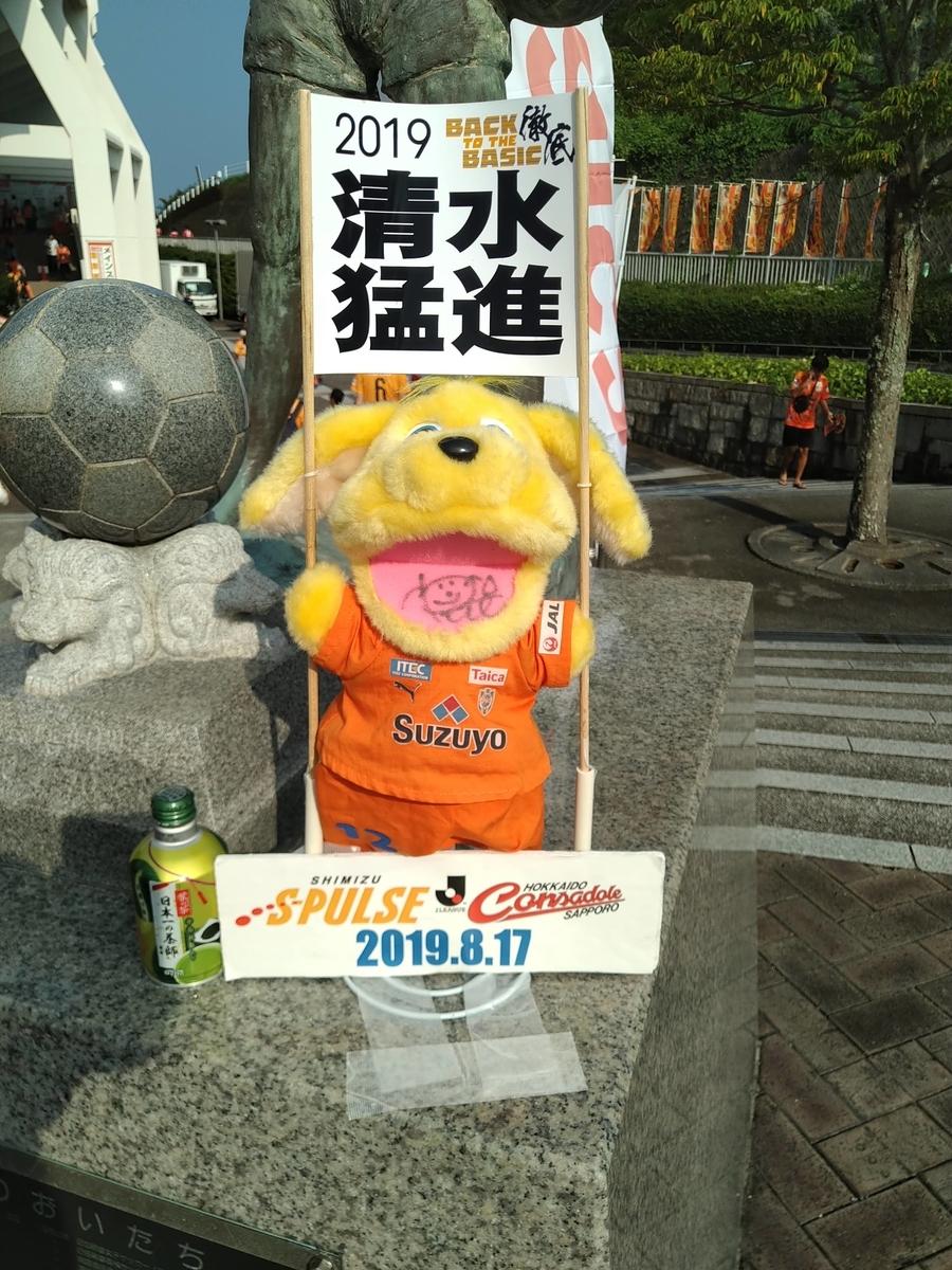 f:id:ho-chandayo:20190817155554j:plain