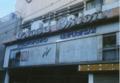 [PEN-EE3]沖縄 / グランドオリオン通り