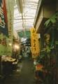 [PEN-EE3]沖縄 / 栄町市場