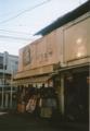 [PEN-EE3]鎌倉