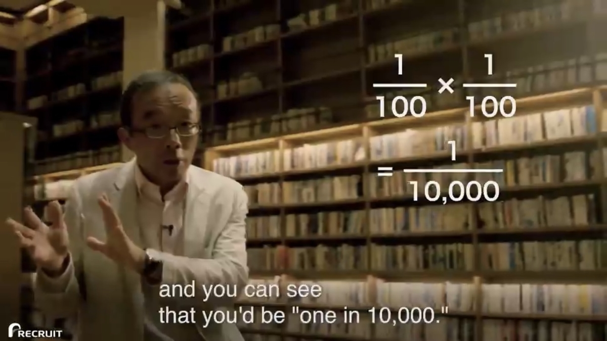 藤原和博先生の授業