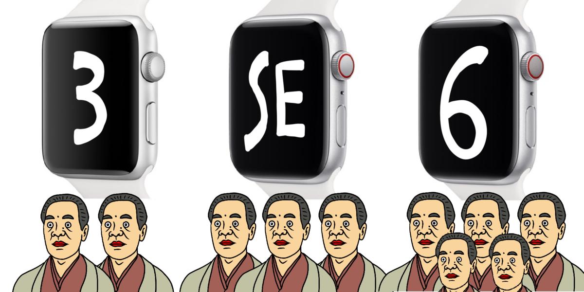 シリーズ3、SE、シリーズ6 の値段