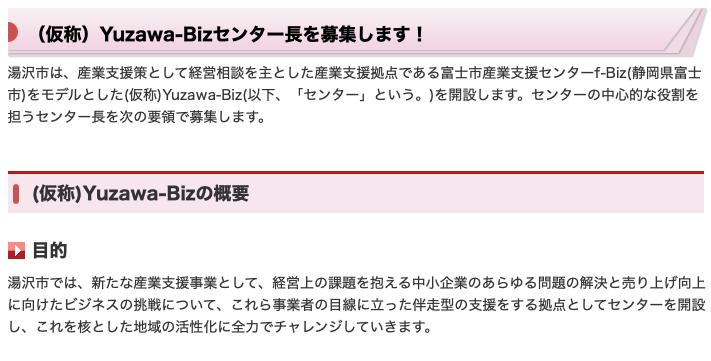 秋田県湯沢市のセンター長。月収100万円!
