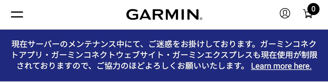 ガーミンのサーバーエラー