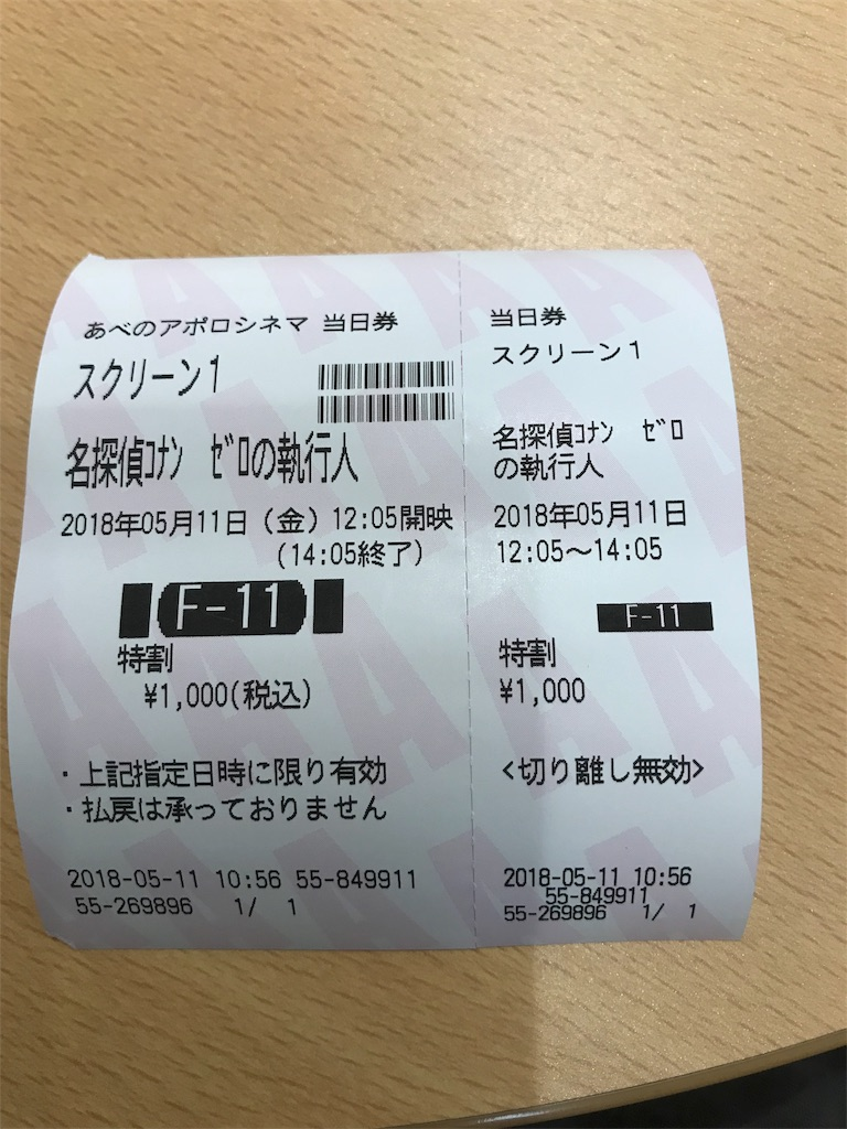 f:id:hodaka6212:20180511175202j:image