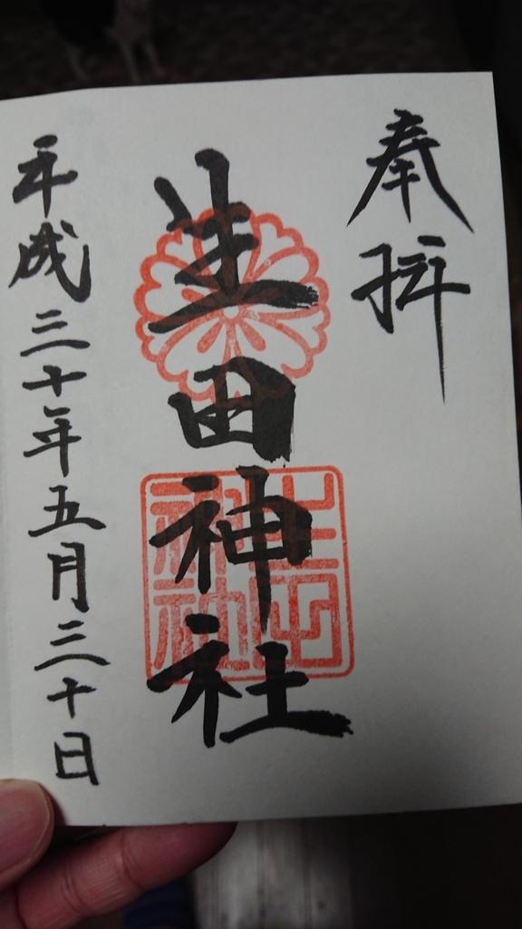 f:id:hodaka6212:20180531150746j:plain