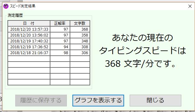 f:id:hodaka6212:20181226134316p:plain