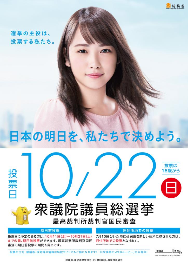 f:id:hodakakato0816:20171023140629j:plain
