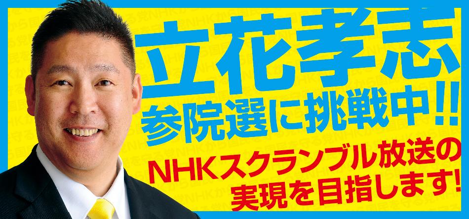 データから「NHKから国民を守る党」が勝った理由を考える - 埋木帖