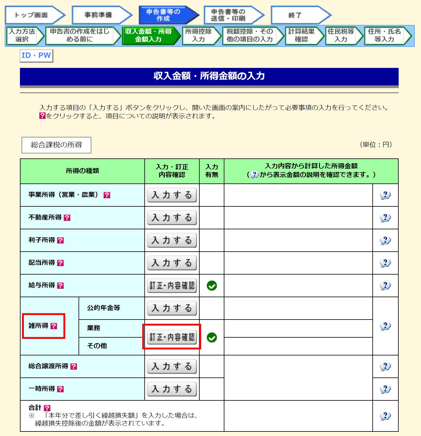 f:id:hodo-work:20210127204517p:plain
