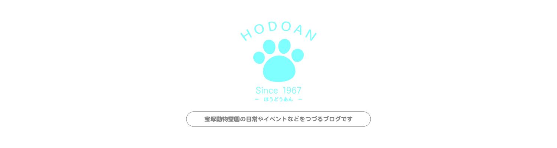HODOAN