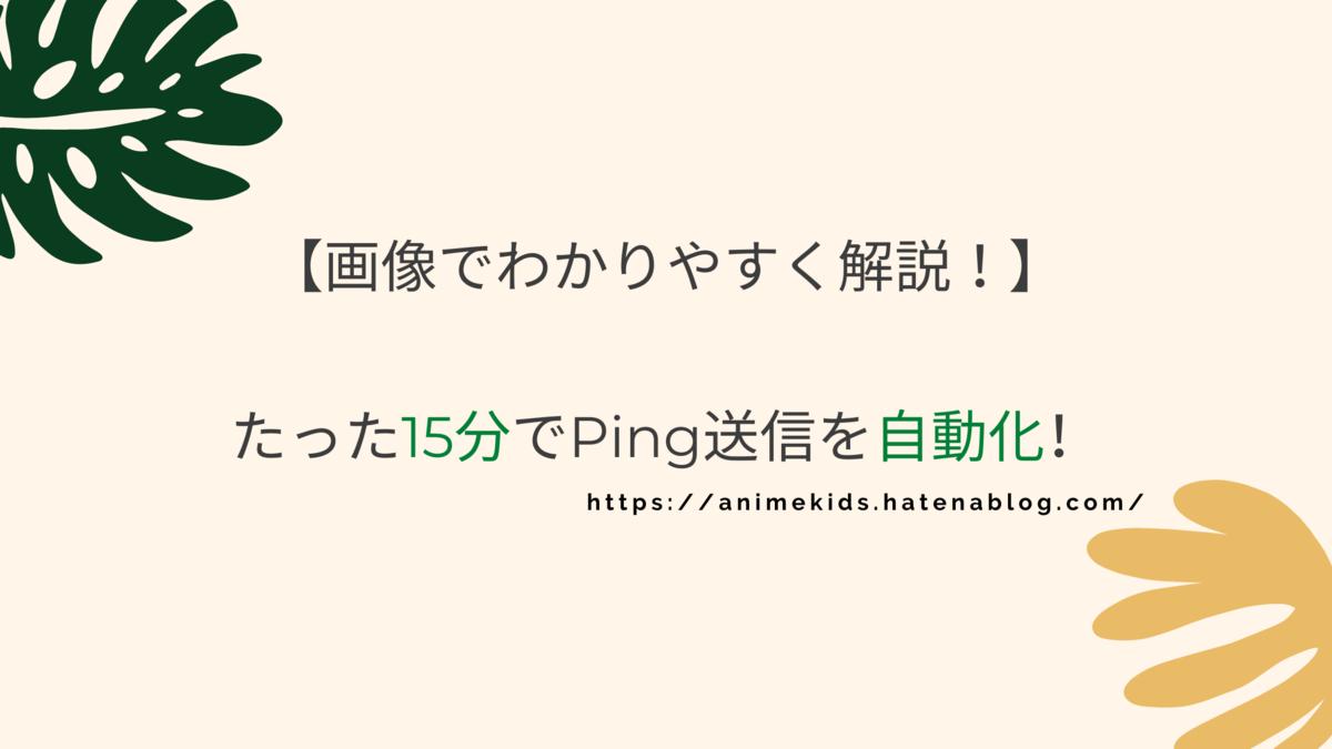 f:id:hogeanime:20200816021539p:plain