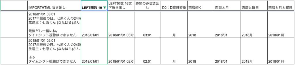 f:id:hogehoge0919:20181127111540p:plain