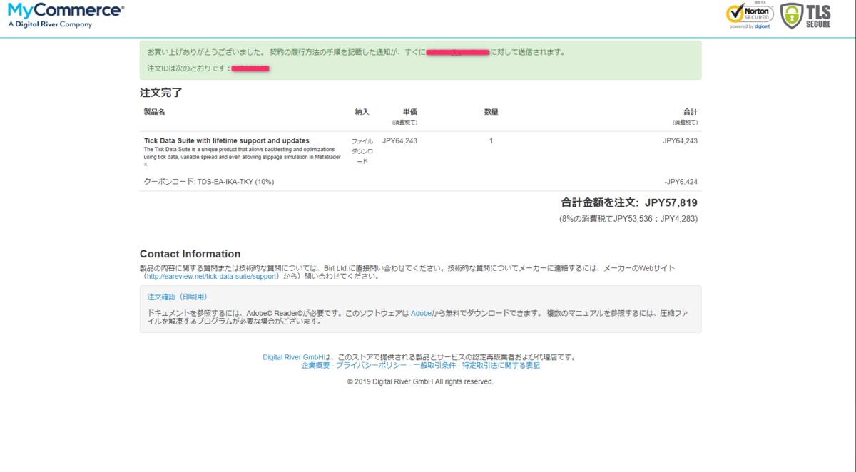 f:id:hogehoge_kato:20190613160504p:plain