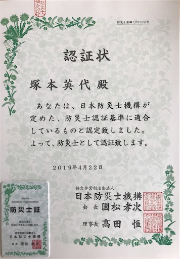 f:id:hohabaibaraki:20190513152537j:image