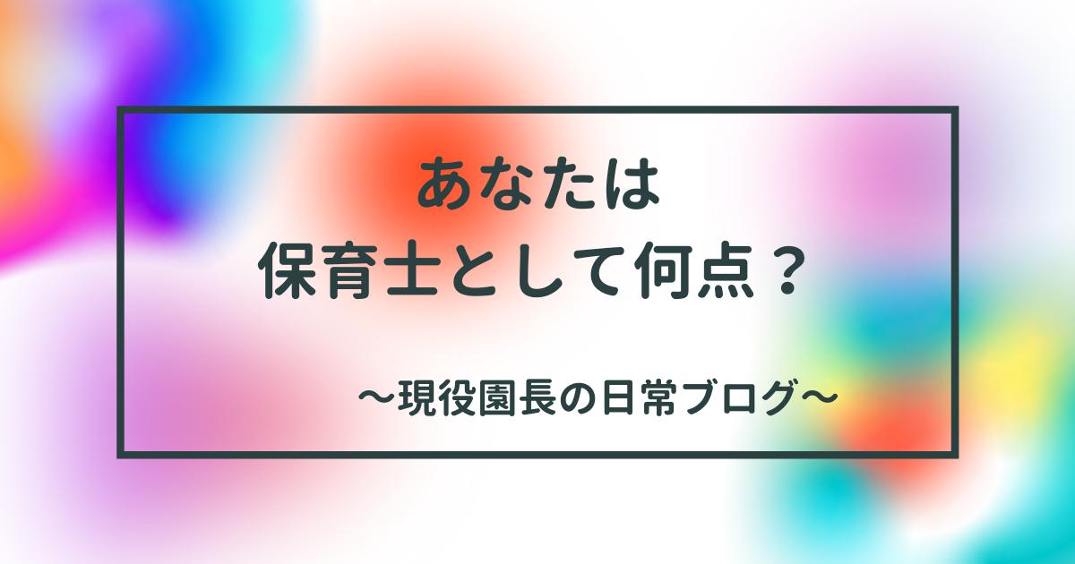 f:id:hoikuQuestion:20210723091348p:plain