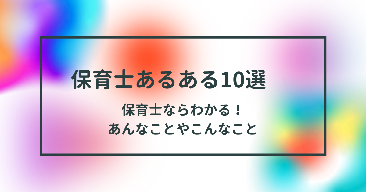 f:id:hoikuQuestion:20210828100428p:plain