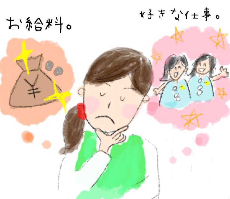 f:id:hoikushiM:20190620061619j:plain