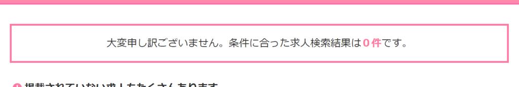 f:id:hoikushiyametai:20160325120442p:plain