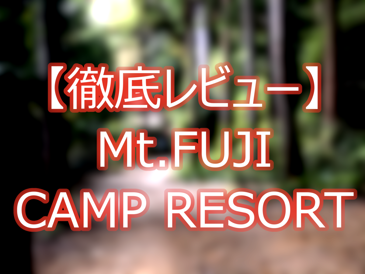 Mt.FUJI CAMP RESORT サムネ