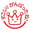f:id:hojojuku:20161215020549p:plain