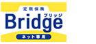 定期保険ブリッジ