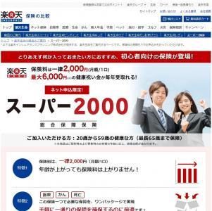 「保険市場」に新商品『楽天生命のスーパー2000』追加!