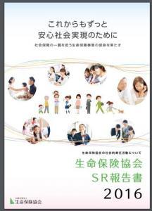 「生命保険協会 SR報告書2016」の発行について