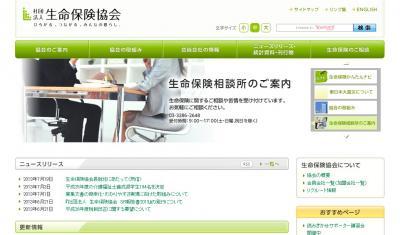 生命保険協会会長の佐藤義雄氏が、会長就任にあたっての所信を発表