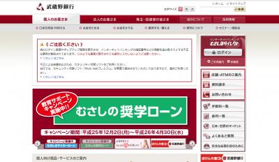 武蔵野銀行 ほけんプラザ・さいたま新都心で2つの医療保険の取り扱いを開始