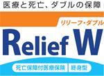 死亡保障付医療保険の商品名を「Relief W(リリーフ・ダブル)」に統一、オリックス生命