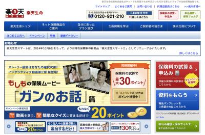 保障内容がさらに充実、「医療保険 楽天生命スマート2」新発売