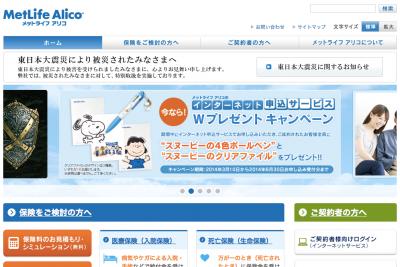 メットライフアリコ、静岡銀行でテレマーケティング方式による平準払保険商品の通信販売を開始