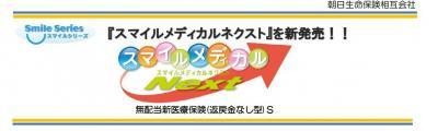 朝日生命、『スマイルメディカルネクスト』を新発売!