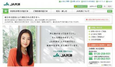「三谷家」の日常を描いた新テレビCMシリーズスタート JA共済