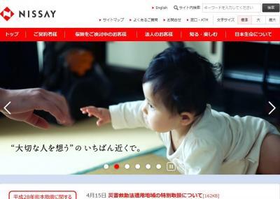 日本生命 「夏のボーナス」アンケート調査結果を発表