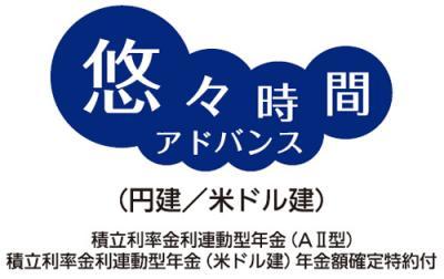 マスミューチュアル生命、阿波銀行から「悠々時間アドバンス(円建/米ドル建)」を販売開始