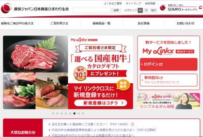 登録 損保 サイト ジャパン