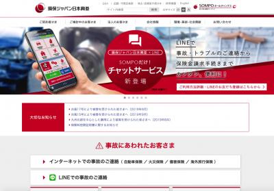 新たな補償を自動車保険の賠償責任保険に追加、損害保険ジャパン日本興亜