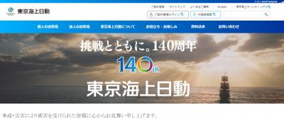 東京海上日動、「保険の見える化」へ