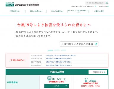 株式 あいおい ニッセイ 保険 会社 損害 同和