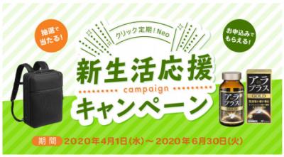 SBI生命、「クリック定期!Neo」の新キャンペーン開始
