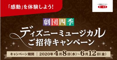 ライオン キング 名古屋 チケット
