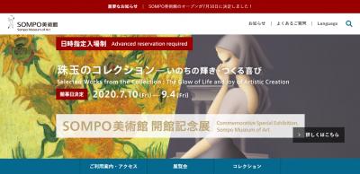 SOMPO美術館、7月10日の開館決定